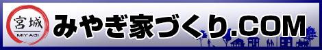 みやぎ家づくり.com