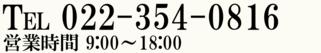 022-354-0816
